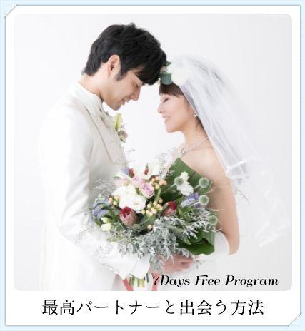 7Days無料婚活プログラム